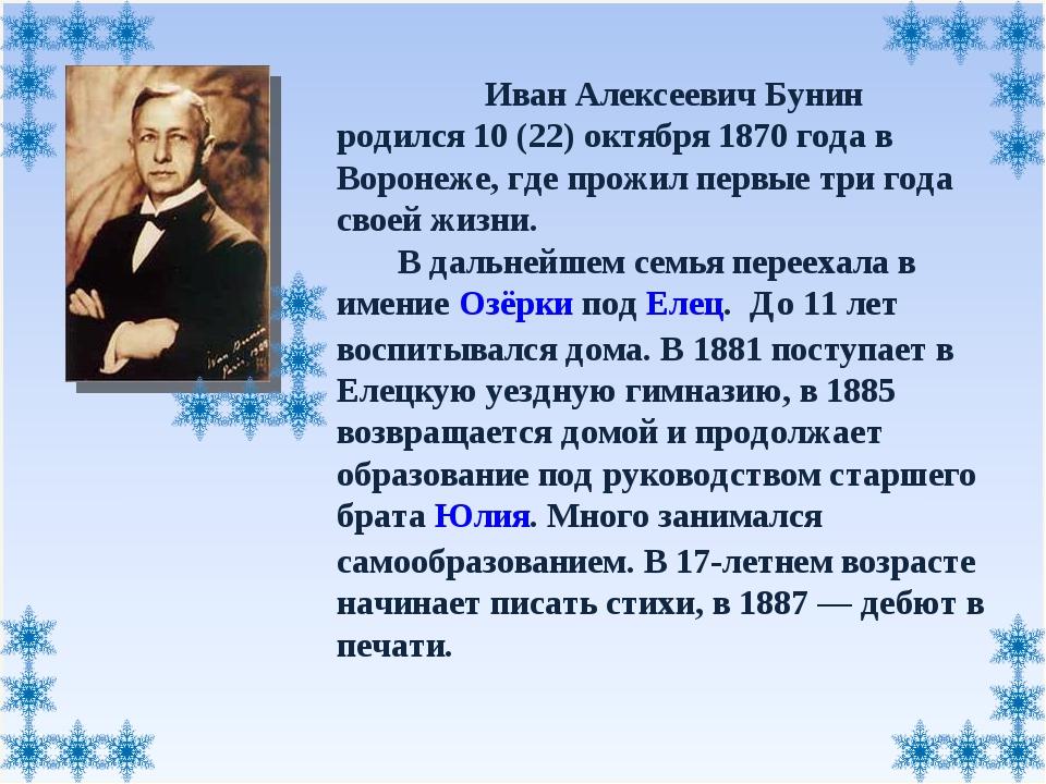 Иван Алексеевич Бунин родился 10 (22) октября 1870 года в Воронеже, где прожи...