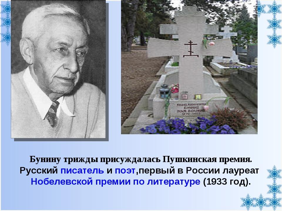 Бунину трижды присуждалась Пушкинская премия. Русский писатель и поэт,первый...