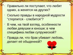Правильно ли поступают, что любят одних, а женятся на других? Сколько правды