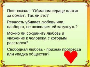 """Поэт сказал: """"Обманом сердце платит за обман"""". Так ли это? Ревность убивает л"""