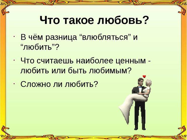 """Что такое любовь? В чём разница """"влюбляться"""" и """"любить""""? Что считаешь наиболе..."""