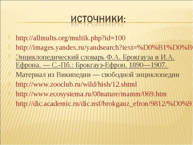 http://allmults.org/multik.php?id=100 http://images.yandex.ru/yandsearch?text...