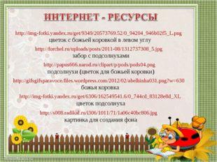 http://img-fotki.yandex.ru/get/9349/20573769.52/0_94204_946b02f5_L.png цветок