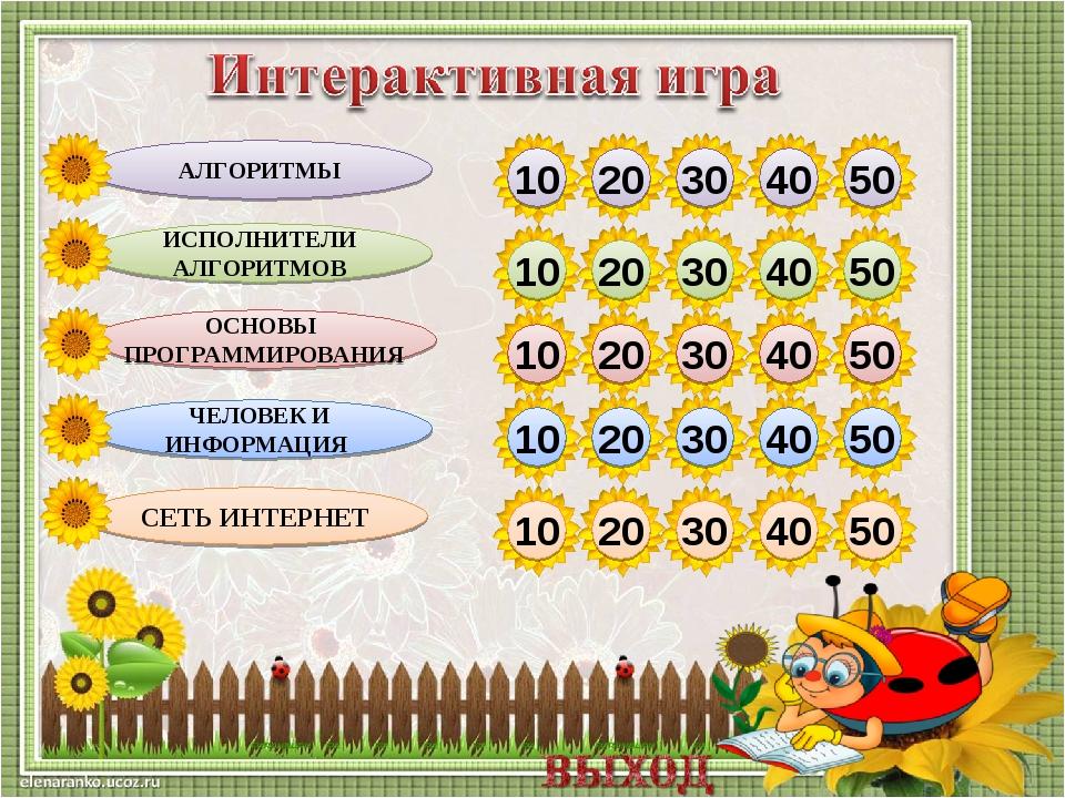 10 20 30 40 50 10 20 30 40 50 10 20 30 40 50 10 20 30 40 50 10 20 30 40 50 АЛ...