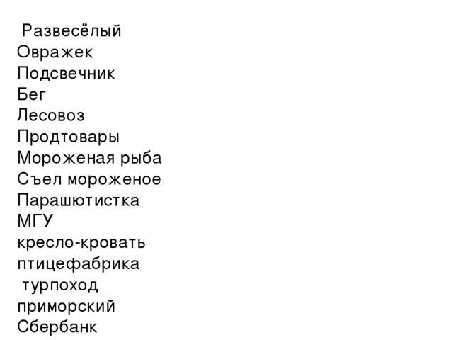 Развесёлый Овражек Подсвечник Бег Лесовоз Продтовары Мороженая рыба Съел мор...
