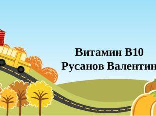 Витамин B10 Русанов Валентин