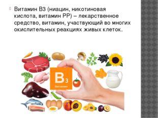 Витамин B3 (ниацин, никотиновая кислота,витамин PP) – лекарственное средств
