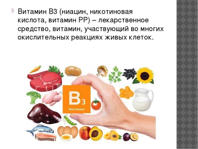 Витамин B3 (ниацин, никотиновая кислота,витамин PP) – лекарственное средств...