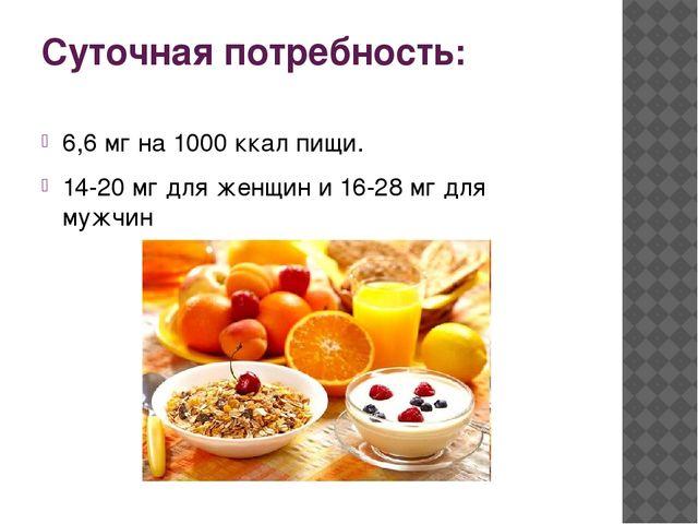 Суточная потребность: 6,6 мг на 1000 ккал пищи. 14-20 мг для женщин и 16-28 м...