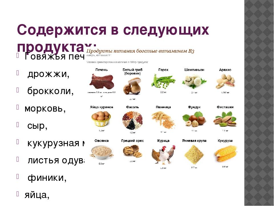 Содержится в следующих продуктах: Говяжья печень, дрожжи, брокколи, морковь,...