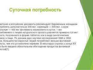 Суточная потребность Советские и российские документы рекомендуют беременным
