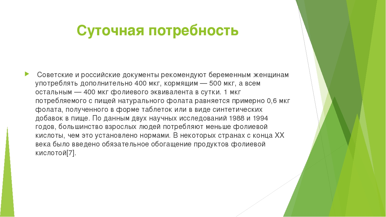 Суточная потребность Советские и российские документы рекомендуют беременным...