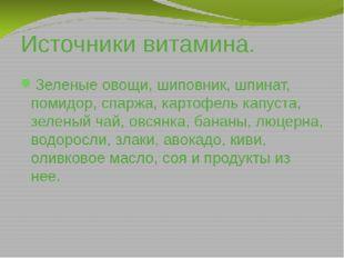 Источники витамина. Зеленые овощи, шиповник, шпинат, помидор, спаржа, картофе