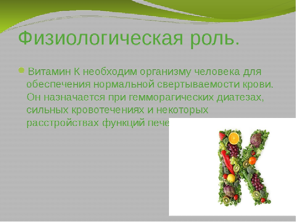 Физиологическая роль. Витамин К необходим организму человека для обеспечения...