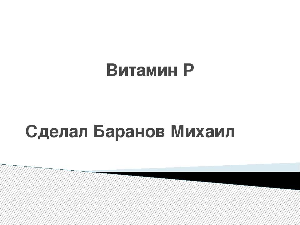Витамин P Сделал Баранов Михаил
