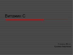 Витамин С Ученицы 8Б кл. Кузиной Анастасии