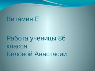 Витамин Е Работа ученицы 8б класса Беловой Анастасии
