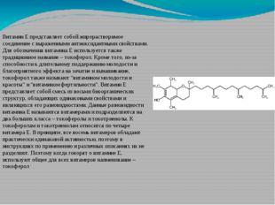 Витамин Е представляет собой жирорастворимое соединение с выраженными антиокс