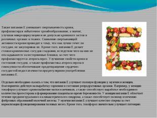 Также витамин Е уменьшает свертываемость крови, профилактируя избыточное тром
