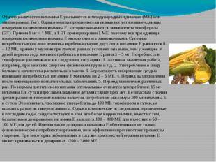 Обычно количество витамина Е указывается в международных единицах (МЕ) или ми