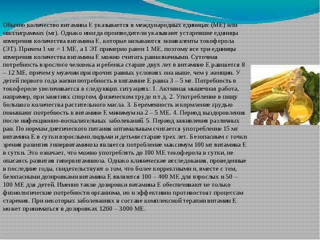 Обычно количество витамина Е указывается в международных единицах (МЕ) или ми...