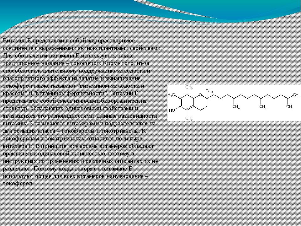 Витамин Е представляет собой жирорастворимое соединение с выраженными антиокс...
