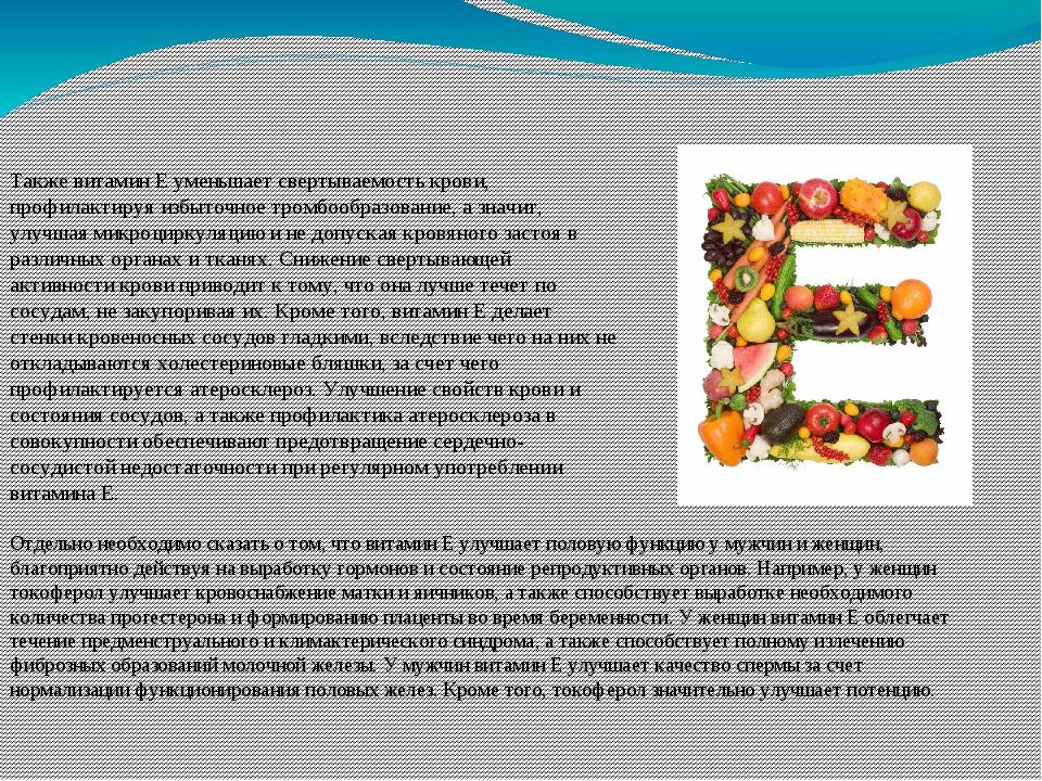 Также витамин Е уменьшает свертываемость крови, профилактируя избыточное тром...