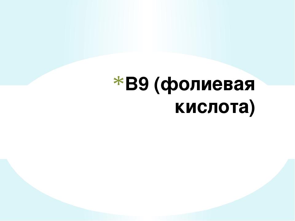 В9 (фолиевая кислота)
