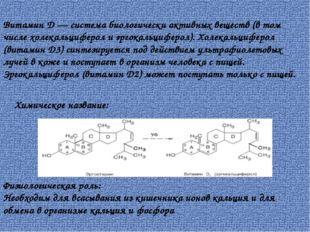 Витамин D— система биологически активных веществ (в том числехолекальциферо
