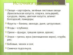Источники витамина B6. Овощи – картофель, зелёные листовые овощи (брюссельска