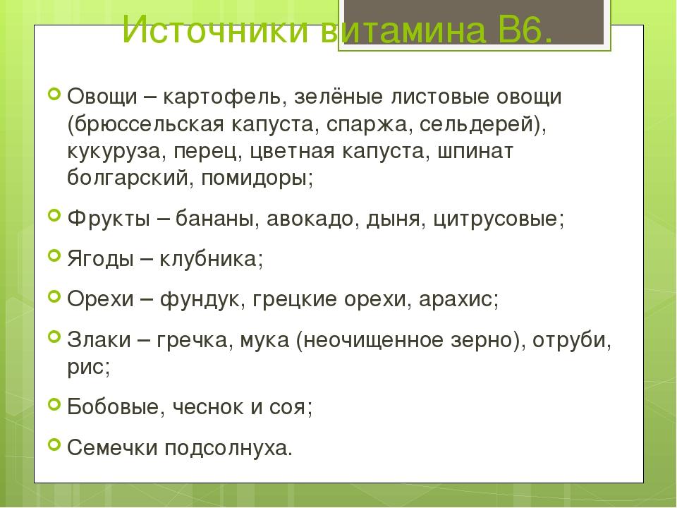 Источники витамина B6. Овощи – картофель, зелёные листовые овощи (брюссельска...