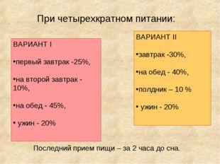 ВАРИАНТ I первый завтрак -25%, на второй завтрак - 10%, на обед - 45%, ужин -