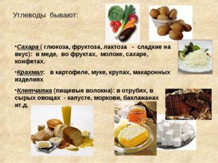 Сахара ( глюкоза, фруктоза, лактоза - сладкие на вкус): в меде, во фруктах, м