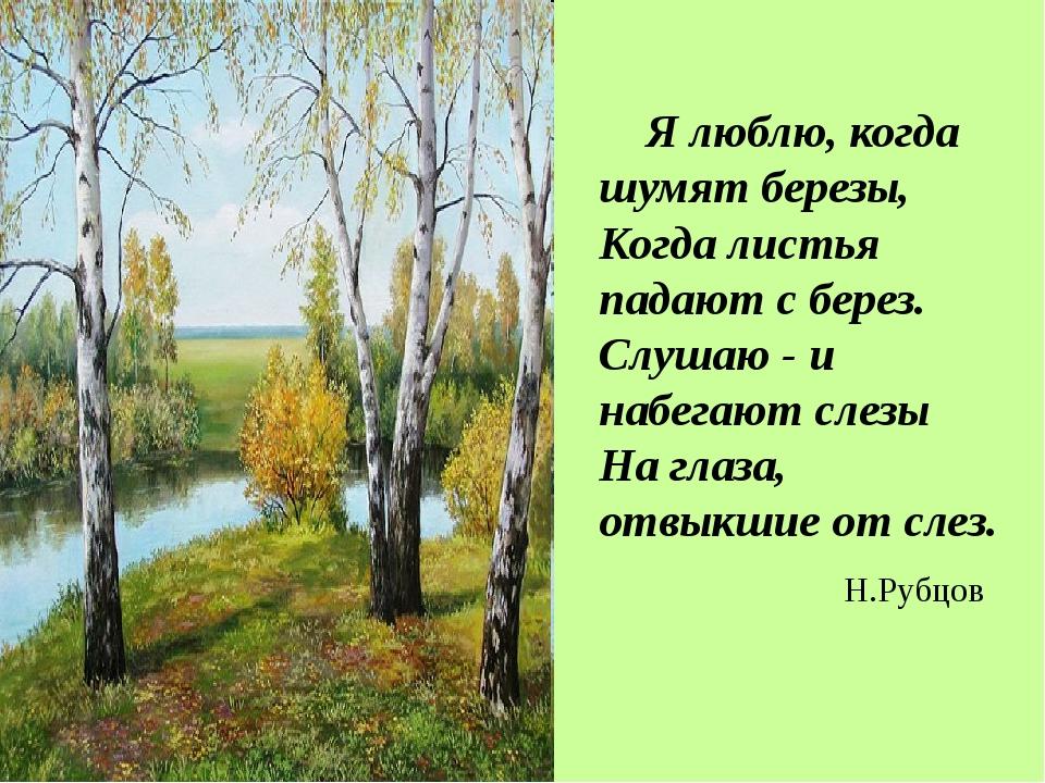 Я люблю, когда шумят березы, Когда листья падают с берез. Слушаю - и набегаю...