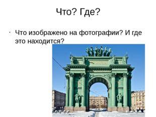 Что? Где? Что изображено на фотографии? И где это находится?