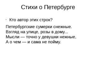 Стихи о Петербурге Кто автор этих строк? Петербургские сумерки снежные. Взгля