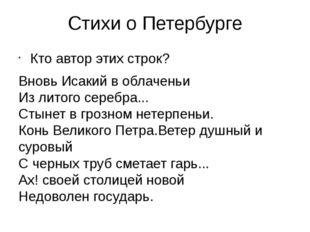Стихи о Петербурге Кто автор этих строк? Вновь Исакий в облаченьи Из литого с