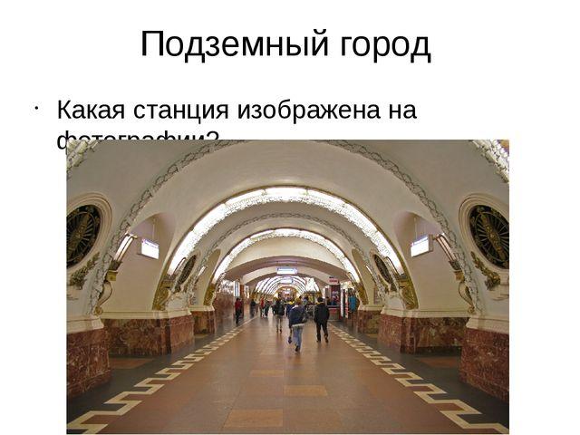 Подземный город Какая станция изображена на фотографии?