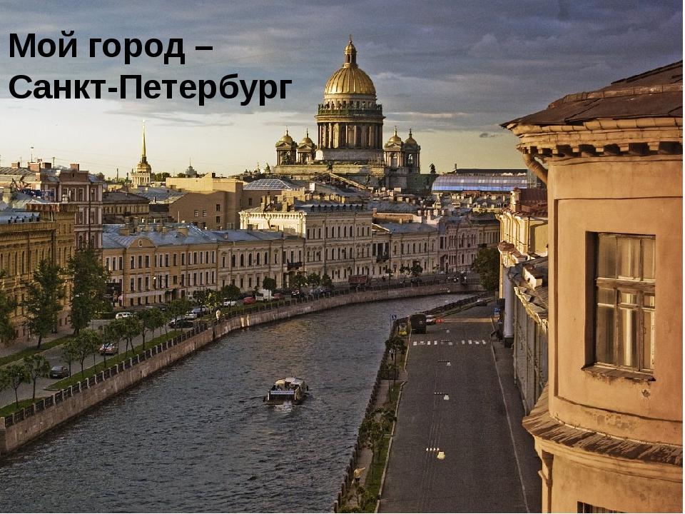 Мой город – Санкт-Петербург