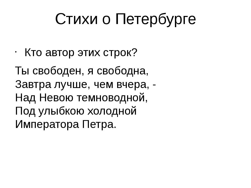 Стихи о Петербурге Кто автор этих строк? Ты свободен, я свободна, Завтра лучш...