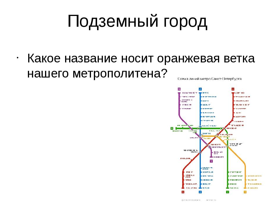 Подземный город Какое название носит оранжевая ветка нашего метрополитена?