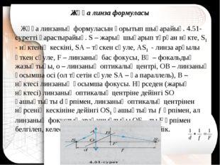Жұқа линза формуласы Жұқа линзаның формуласын қорытып шығарайық. 4.51-суретті