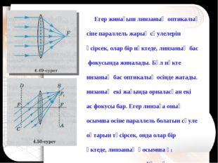 Егер жинағыш линзаның оптикалық осіне параллель жарық сәулелерін түсірсек, о