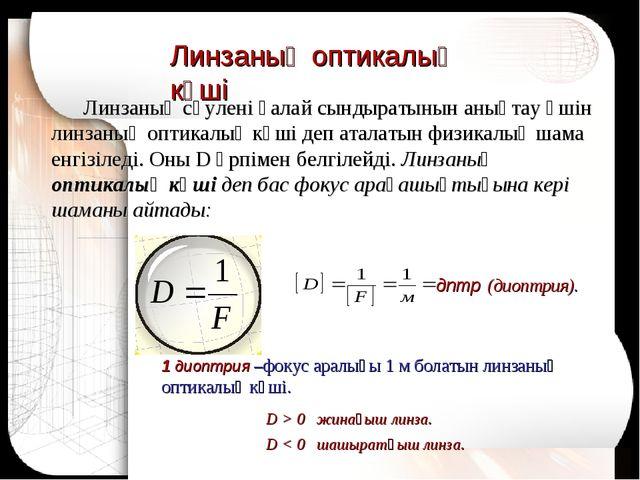 Линзаның оптикалық күші дптр D > 0 жинағыш линза. D < 0 шашыратқыш линза. (ди...