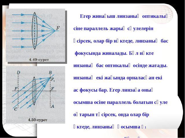Егер жинағыш линзаның оптикалық осіне параллель жарық сәулелерін түсірсек, о...