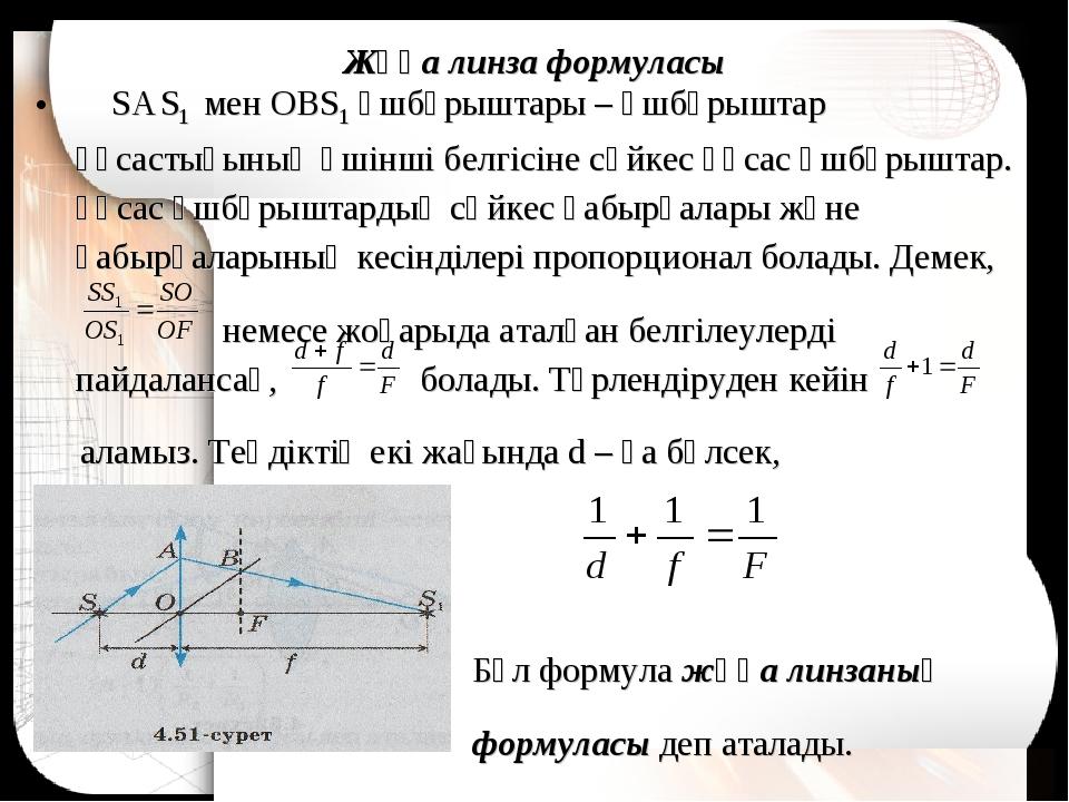 Жұқа линза формуласы SA S1 мен OBS1 үшбұрыштары – үшбұрыштар ұқсастығының үші...