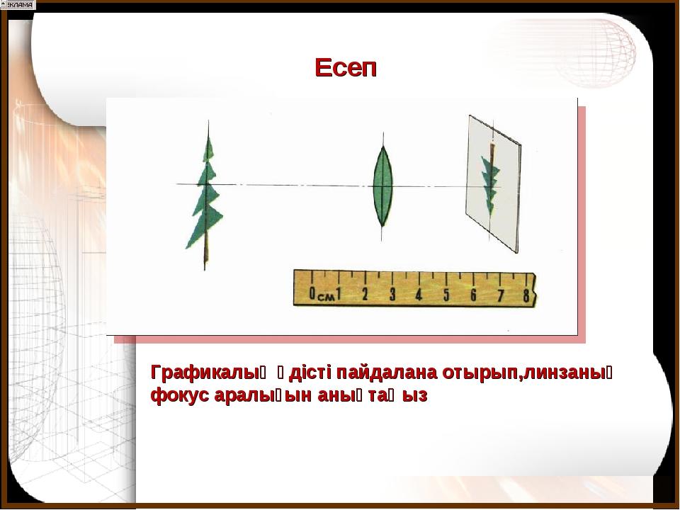 Графикалық әдісті пайдалана отырып,линзаның фокус аралығын анықтаңыз Есеп