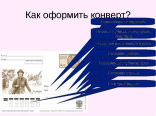Как оформить конверт? Наименование адресата Название улицы, номер дома, кварт