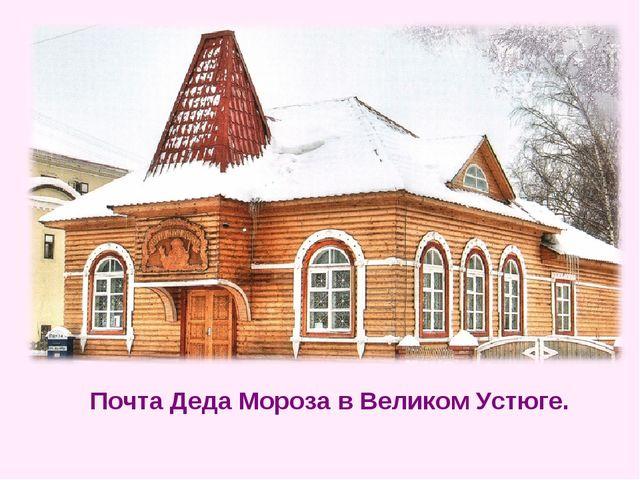 Почта Деда Мороза в Великом Устюге.
