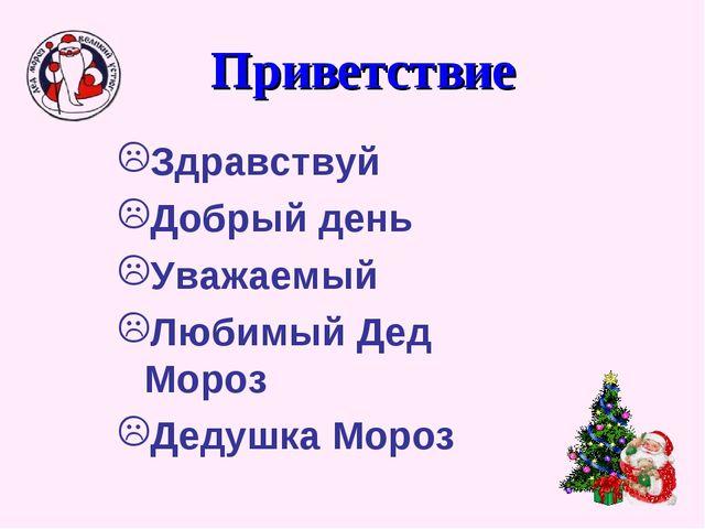 Приветствие Здравствуй Добрый день Уважаемый Любимый Дед Мороз Дедушка Мороз